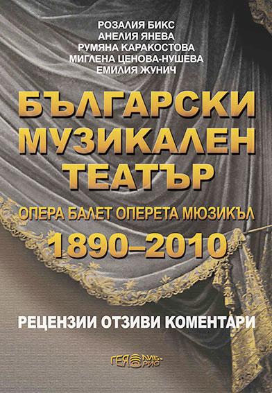 Български музикален театър-www-1